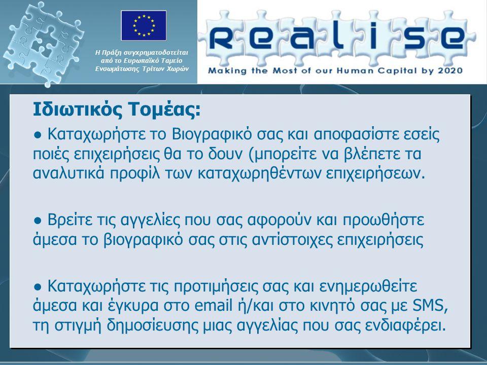 Η Πράξη συγχρηματοδοτείται από το Ευρωπαϊκό Ταμείο Ενσωμάτωσης Τρίτων Χωρών Δημιουργία νέου χρήστη Βήμα 3 ο :