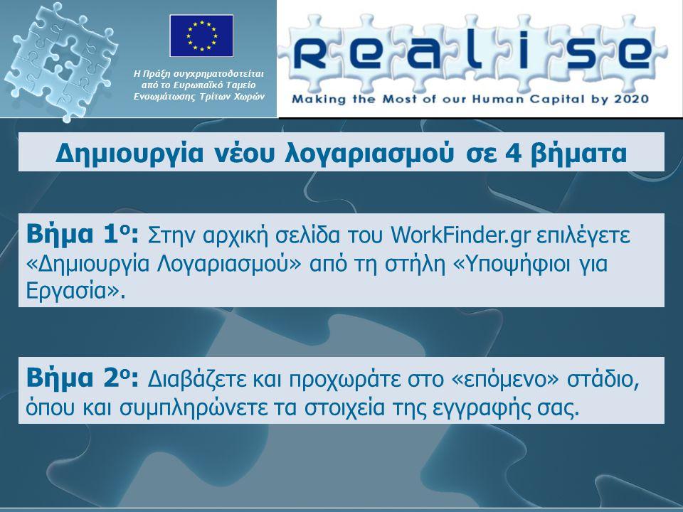 Βήμα 1 ο : Στην αρχική σελίδα του WorkFinder.gr επιλέγετε «Δημιουργία Λογαριασμού» από τη στήλη «Υποψήφιοι για Εργασία».