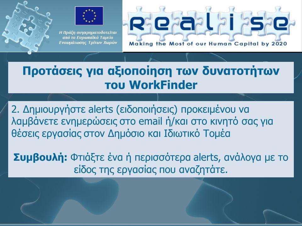 Η Πράξη συγχρηματοδοτείται από το Ευρωπαϊκό Ταμείο Ενσωμάτωσης Τρίτων Χωρών Η χρήση του WorkFinder και των υπηρεσιών που παρέχει είναι ΔΩΡΕΑΝ.