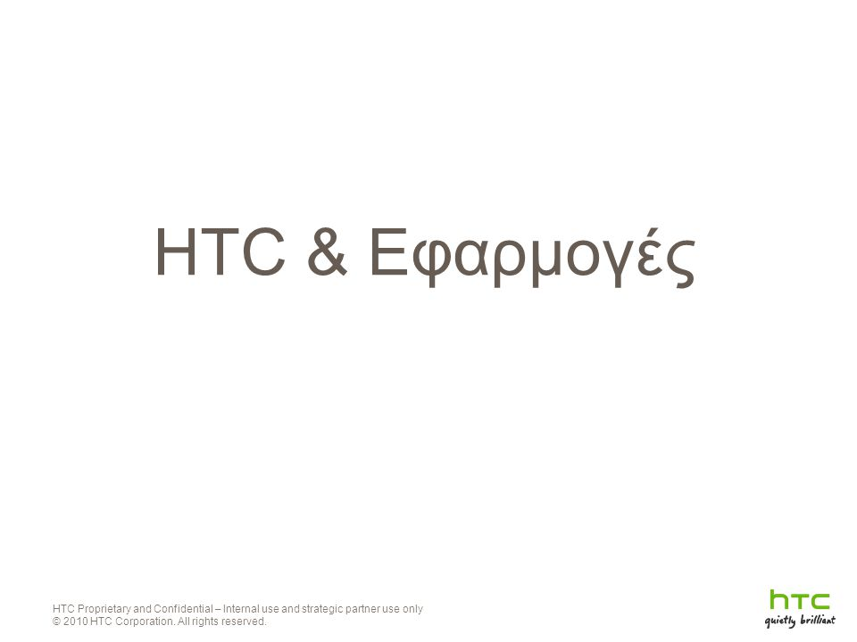 HTC & Εφαρμογές HTC Proprietary and Confidential – Internal use and strategic partner use only © 2010 HTC Corporation.