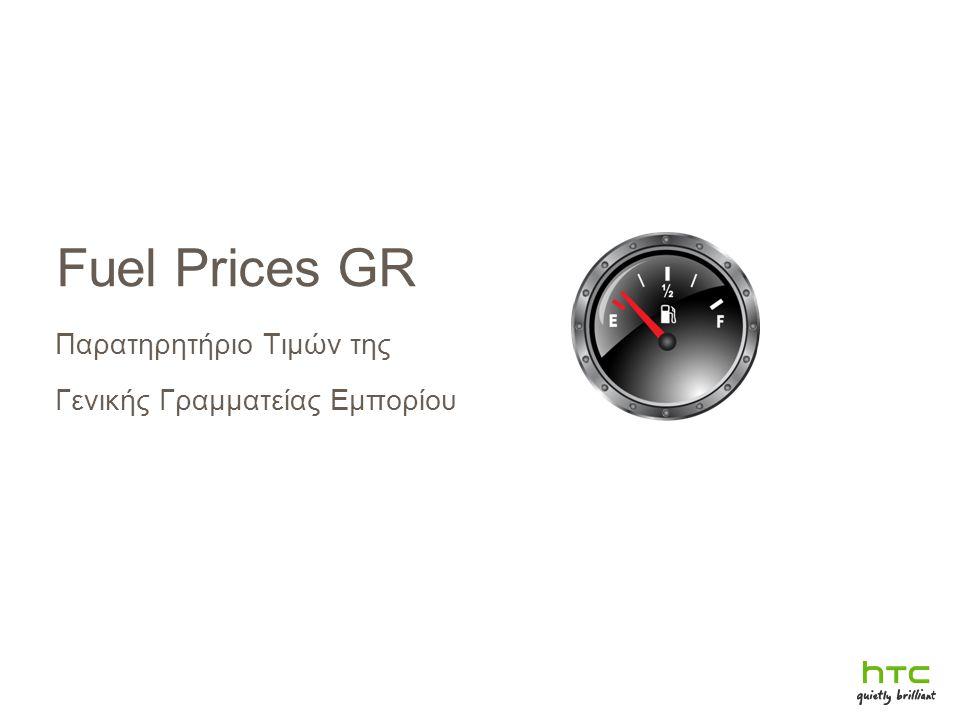Fuel Prices GR Παρατηρητήριο Τιμών της Γενικής Γραμματείας Εμπορίου