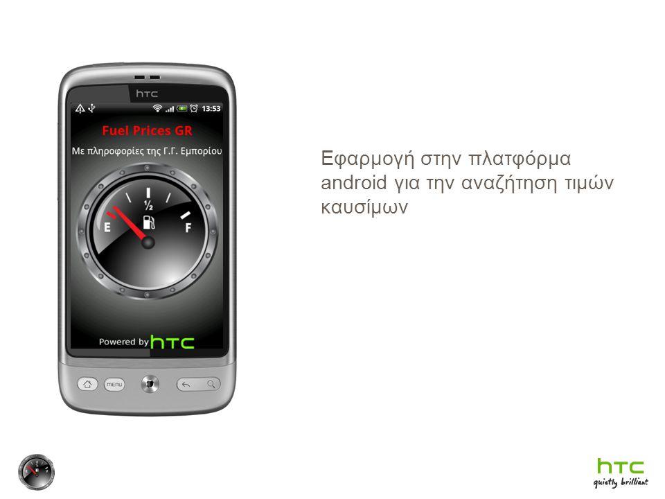 Εφαρμογή στην πλατφόρμα android για την αναζήτηση τιμών καυσίμων