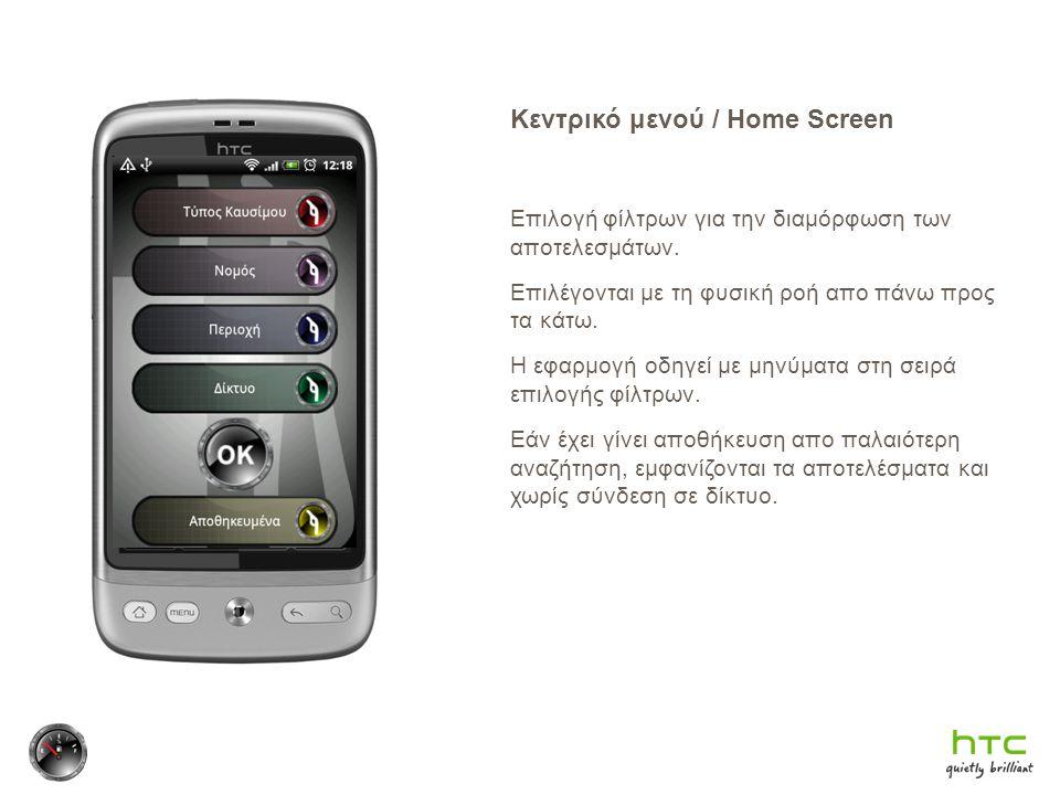 Κεντρικό μενού / Home Screen Επιλογή φίλτρων για την διαμόρφωση των αποτελεσμάτων.