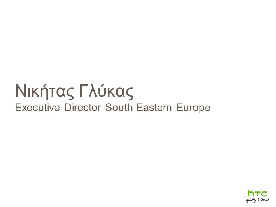 Νικήτας Γλύκας Executive Director South Eastern Europe