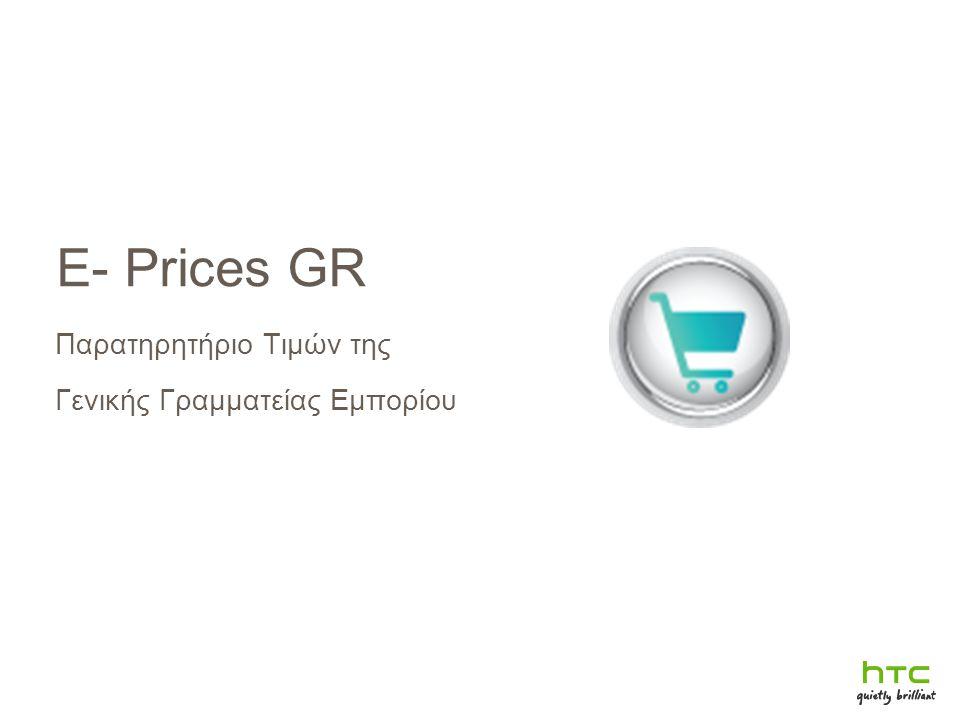 Ε- Prices GR Παρατηρητήριο Τιμών της Γενικής Γραμματείας Εμπορίου