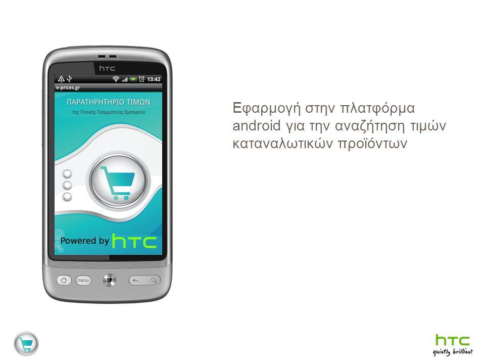 Εφαρμογή στην πλατφόρμα android για την αναζήτηση τιμών καταναλωτικών προϊόντων