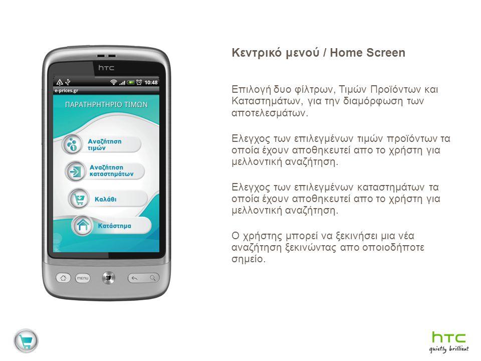 Κεντρικό μενού / Home Screen Επιλογή δυο φίλτρων, Τιμών Προϊόντων και Καταστημάτων, για την διαμόρφωση των αποτελεσμάτων.