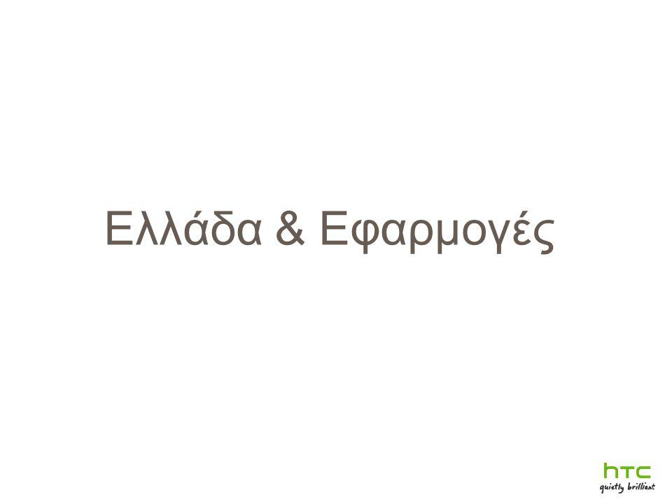 Ελλάδα & Εφαρμογές