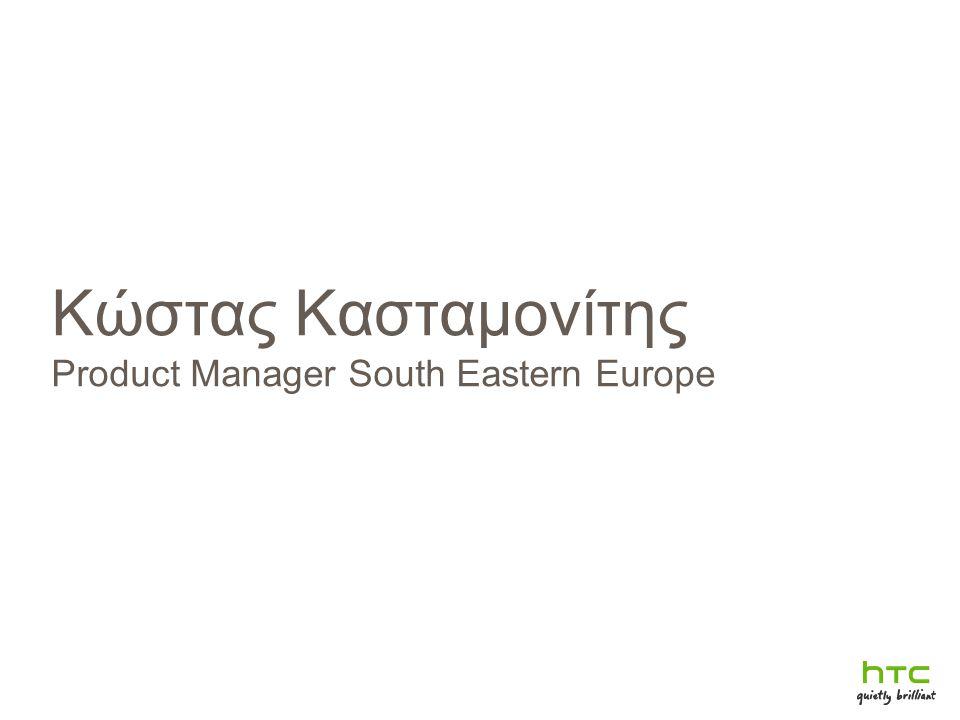 Κώστας Κασταμονίτης Product Manager South Eastern Europe