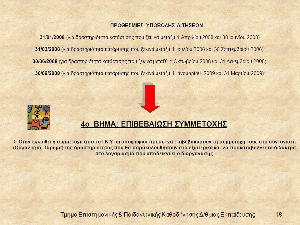 ΠΡΟΘΕΣΜΙΕΣ ΥΠΟΒΟΛΗΣ ΑΙΤΗΣΕΩΝ 31/01/2008 (για δραστηριότητα κατάρτισης που ξεκινά μεταξύ 1 Απριλίου 2008 και 30 Ιουνίου 2008) 31/03/2008 (για δραστηριό