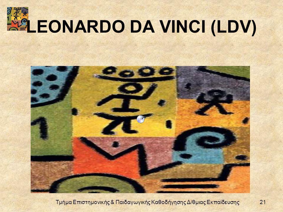 LEONARDO DA VINCI (LDV) Τμήμα Επιστημονικής & Παιδαγωγικής Καθοδήγησης Δ/θμιας Εκπαίδευσης21