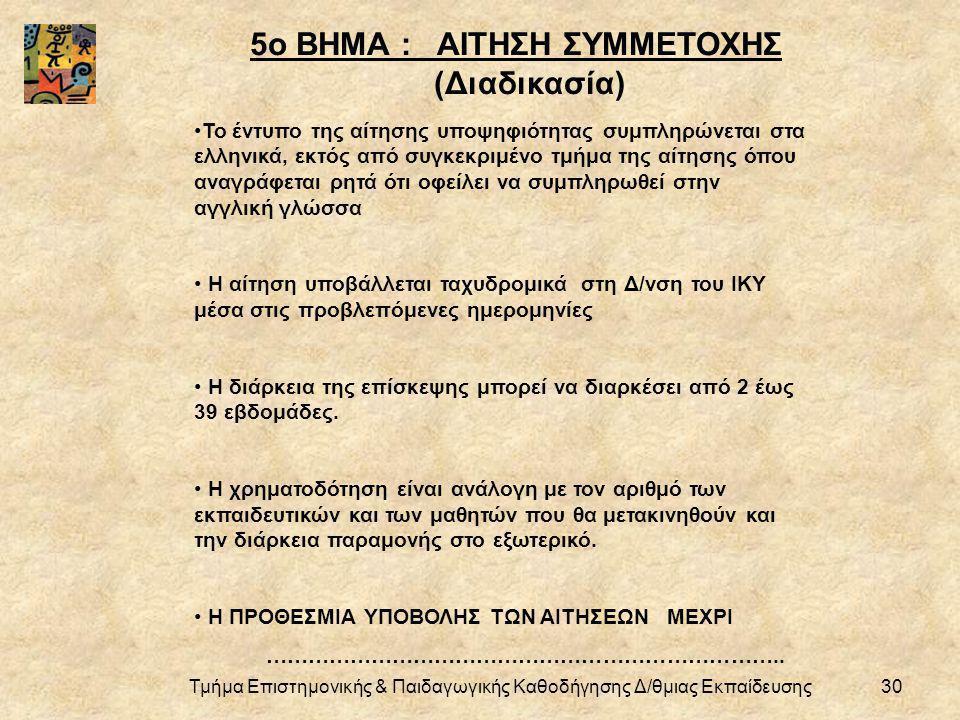 5o ΒΗΜΑ : ΑΙΤΗΣΗ ΣΥΜΜΕΤΟΧΗΣ (Διαδικασία) •Το έντυπο της αίτησης υποψηφιότητας συμπληρώνεται στα ελληνικά, εκτός από συγκεκριμένο τμήμα της αίτησης όπο