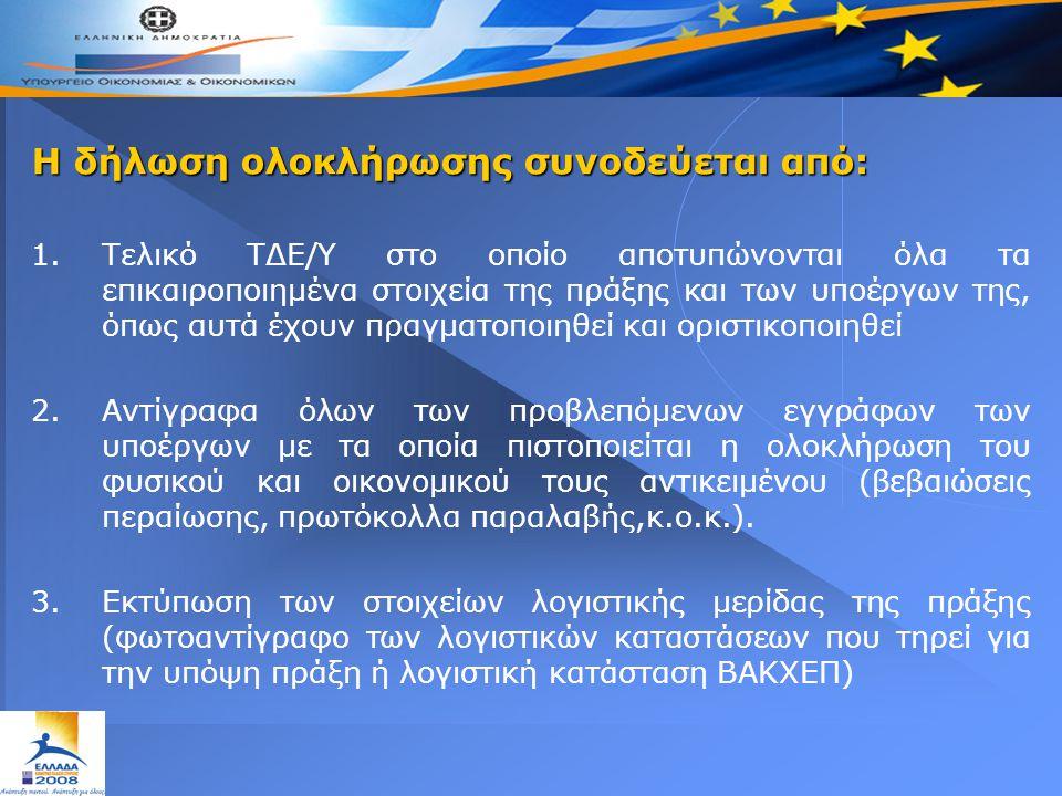 Η δήλωση ολοκλήρωσης συνοδεύεται από: 1.Τελικό ΤΔΕ/Υ στο οποίο αποτυπώνονται όλα τα επικαιροποιημένα στοιχεία της πράξης και των υποέργων της, όπως αυ