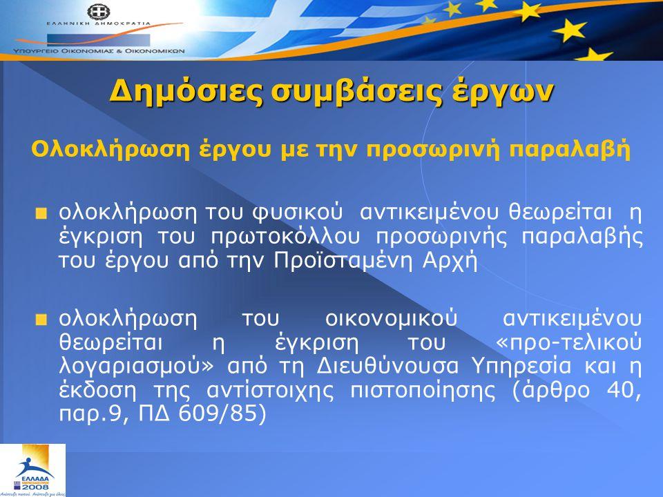 Δημόσιες συμβάσεις έργων Ολοκλήρωση έργου με την προσωρινή παραλαβή ολοκλήρωση του φυσικού αντικειμένου θεωρείται η έγκριση του πρωτοκόλλου προσωρινής