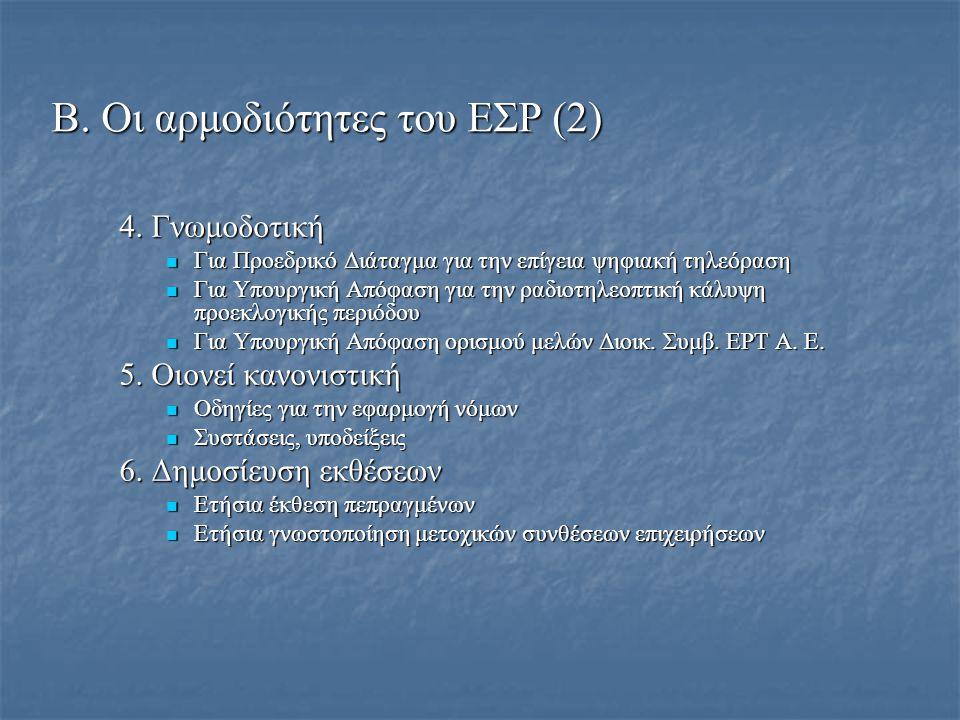 Β. Οι αρμοδιότητες του ΕΣΡ (2) 4.