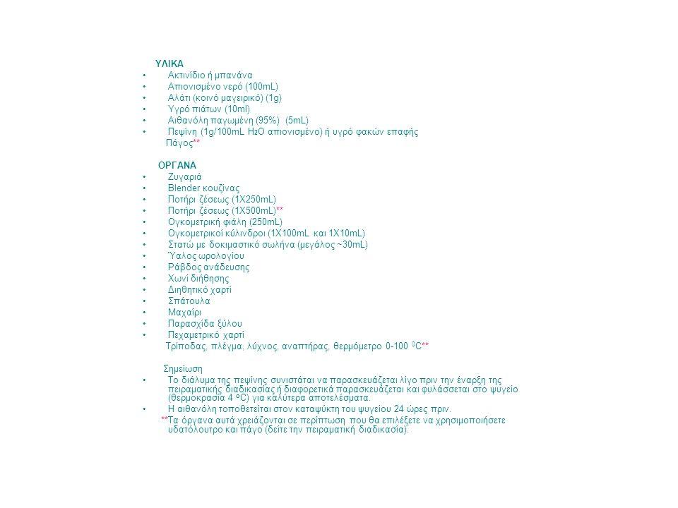 ΥΛΙΚΑ •Aκτινίδιο ή μπανάνα •Απιονισμένο νερό (100mL) •Aλάτι (κοινό μαγειρικό) (1g) •Yγρό πιάτων (10ml) •Αιθανόλη παγωμένη (95%) (5mL) •Πεψίνη (1g/100m