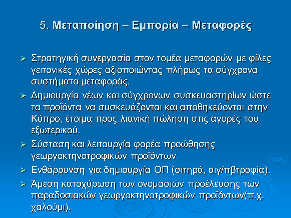 5. Μεταποίηση – Εμπορία – Μεταφορές  Στρατηγική συνεργασία στον τομέα μεταφορών με φίλες γειτονικές χώρες αξιοποιώντας πλήρως τα σύγχρονα συστήματα μ
