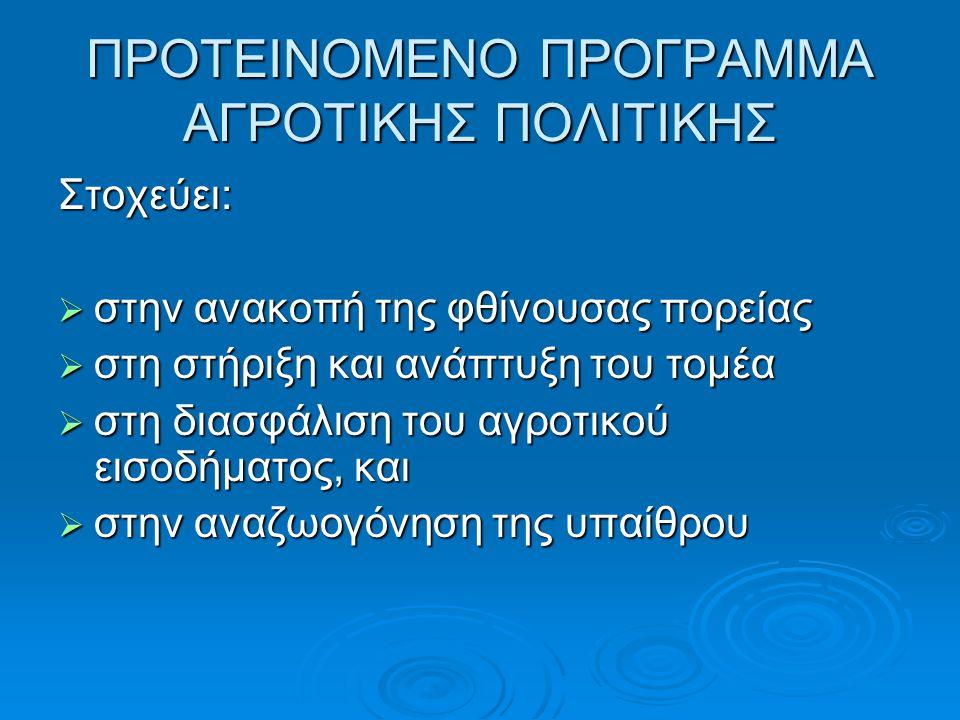 Γ.2.ΕΡΕΥΝΑ  Στροφή της ερευνάς προς τις ανάγκες της κυπριακής αγροτικής οικονομίας και σε προγράμματα που θα έχουν οικονομική απόδοση για τον Κύπριο αγρότη.
