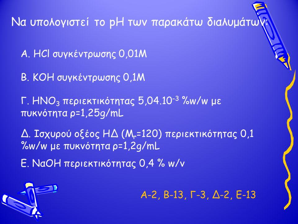 Να υπολογιστεί το pH των παρακάτω διαλυμάτων: Α.HCl συγκέντρωσης 0,01Μ B.