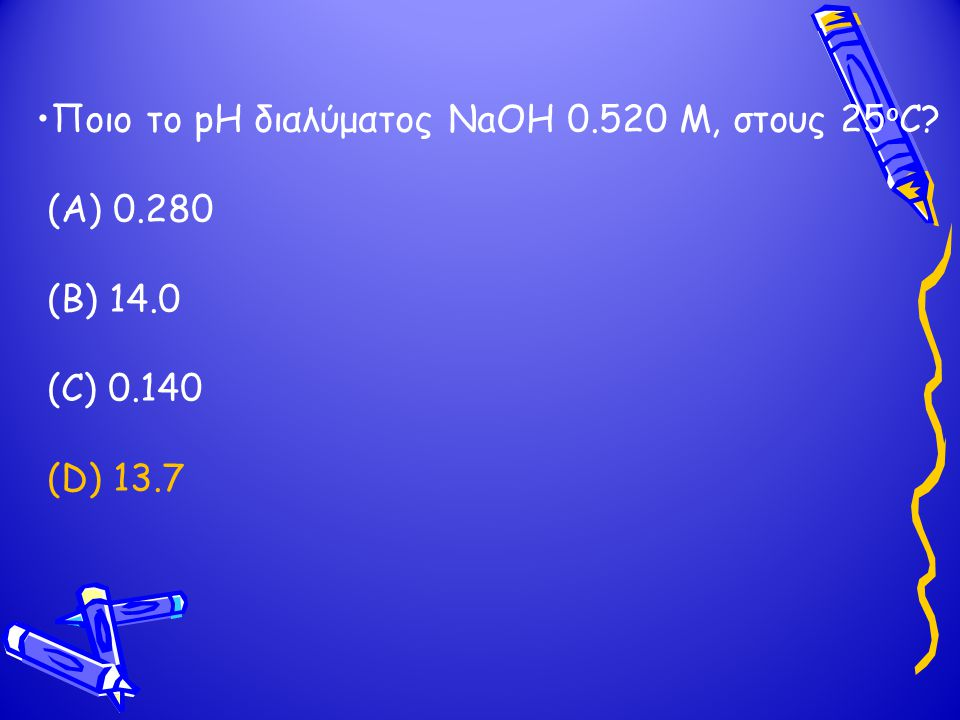 Το pH υδατικού διαλύματος HCl 10 -8 Μ είναι: Α)Β)Γ)Δ)Α)Β)Γ)Δ) 7 8 >7 <7 Όταν η [Η 3 Ο + ] > 10 -6 mol/L, τότε δε λαμβάνεται υπόψη η [Η 3 Ο + ] από τον ιοντισμό του νερού και δεχόμαστε: [Η 3 Ο + ] ολική = [Η 3 Ο + ] οξύ Όταν η [Η 3 Ο + ] < 10 -6 mol/L, τότε λαμβάνεται υπόψη η [Η 3 Ο + ] από τον ιοντισμό του νερού και δεχόμαστε: [Η 3 Ο + ] ολική = [Η 3 Ο + ] οξύ + [Η 3 Ο + ] νερό