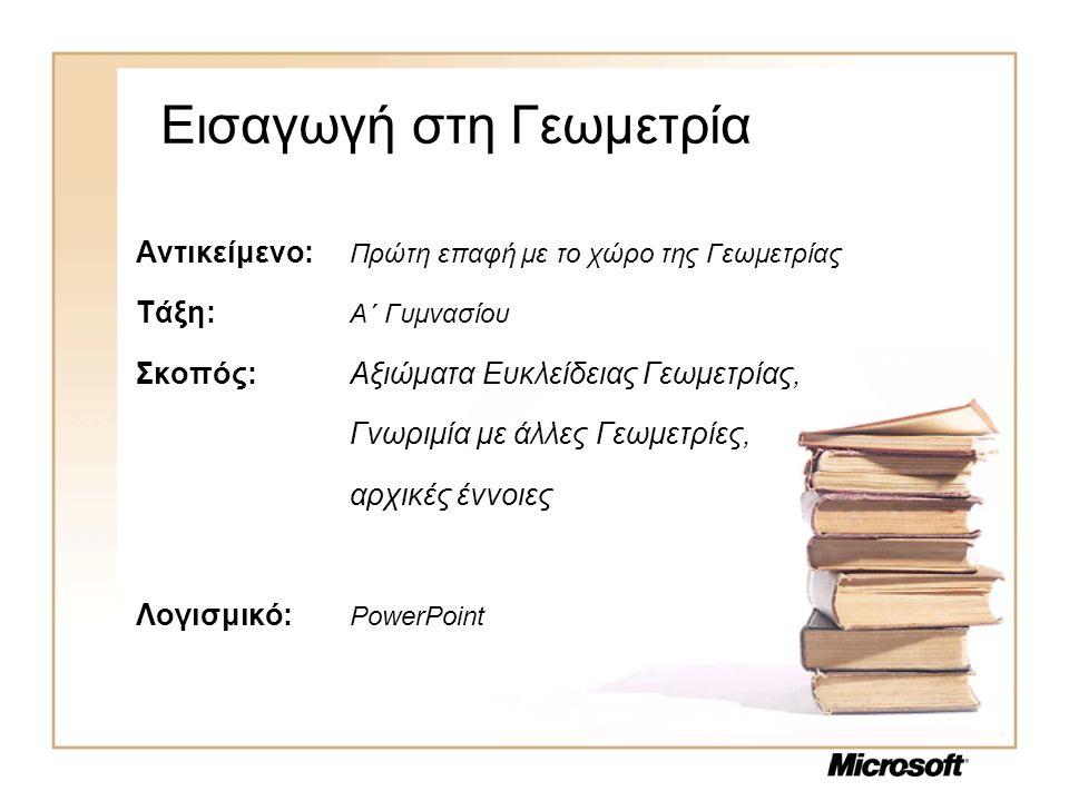 Περιγραφή δραστηριότητας Κατά τη διάρκεια του καλοκαιριού προετοίμασα την χρονιά 2007 -2008 με υλικό για όλες τις παραδόσεις του μαθήματος των Μαθηματικών με τη χρήση PowerPoint.