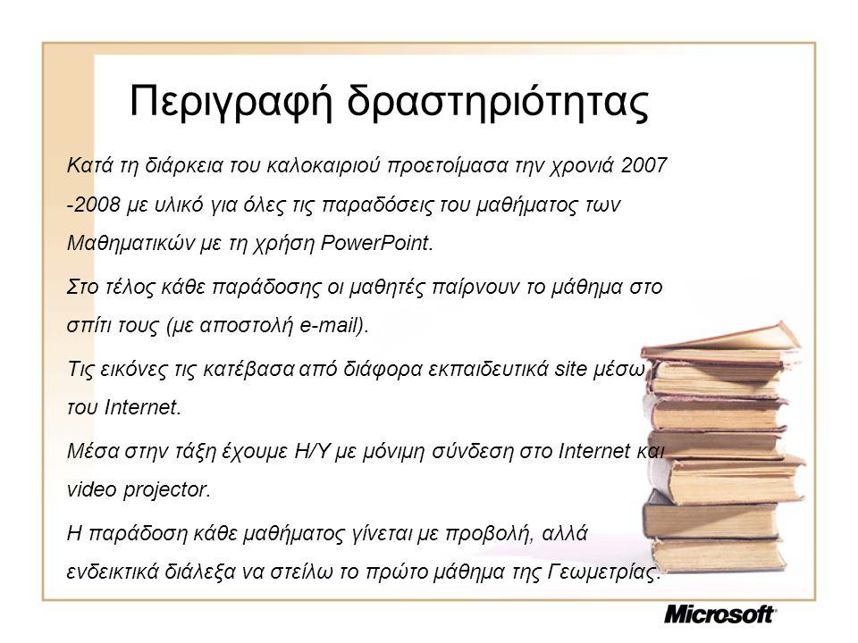 Περιγραφή δραστηριότητας Κατά τη διάρκεια του καλοκαιριού προετοίμασα την χρονιά 2007 -2008 με υλικό για όλες τις παραδόσεις του μαθήματος των Μαθηματ
