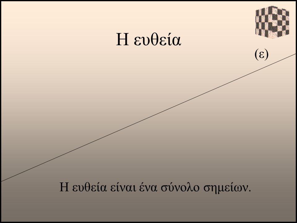 Η ευθεία (ε) Η ευθεία είναι ένα σύνολο σημείων.