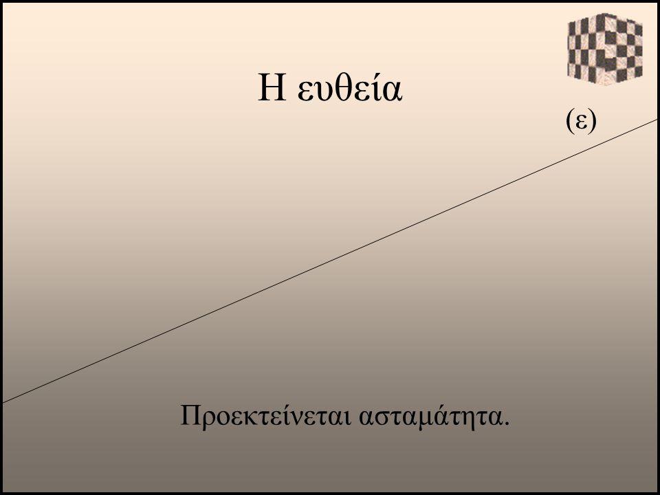 Η ευθεία (ε) Προεκτείνεται ασταμάτητα.