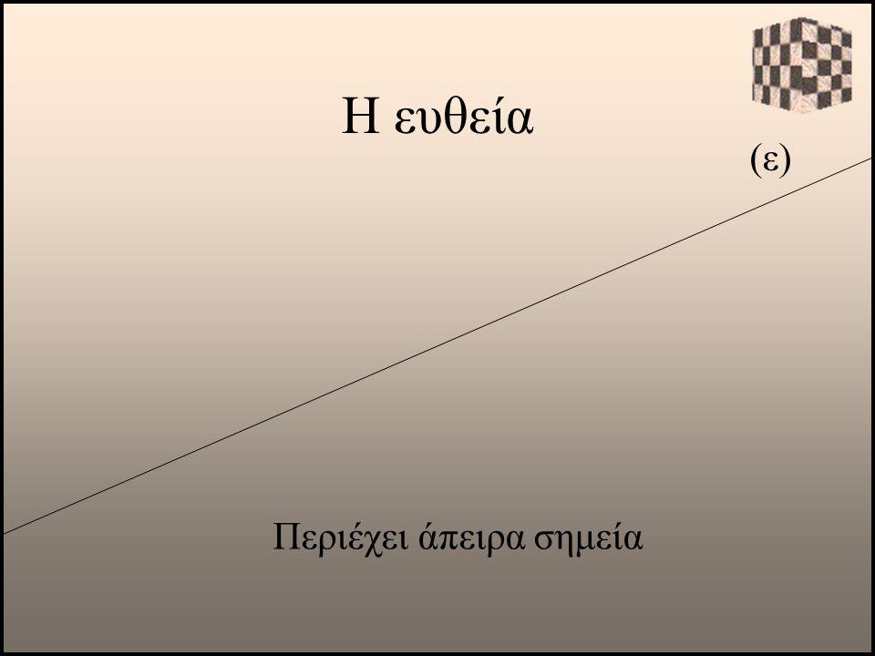 Η ευθεία (ε) Περιέχει άπειρα σημεία