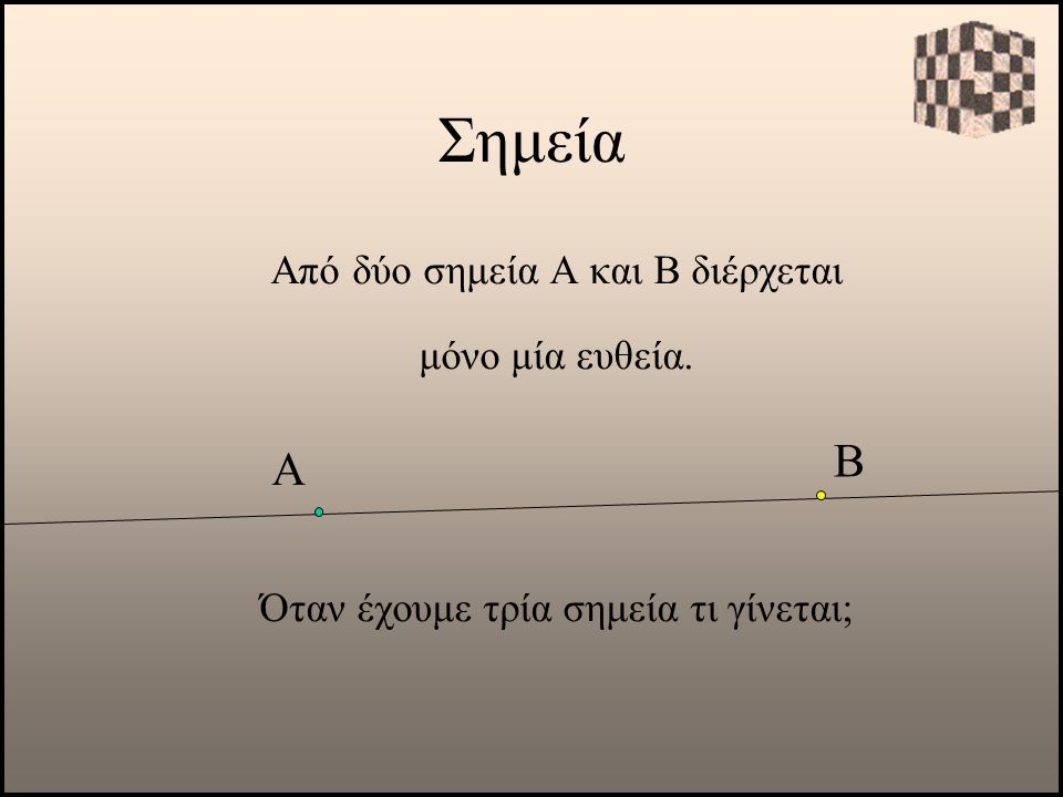 Από δύο σημεία Α και Β διέρχεται μόνο μία ευθεία. Όταν έχουμε τρία σημεία τι γίνεται; Σημεία Α Β