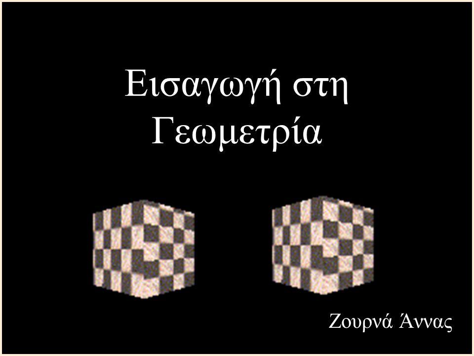 Εισαγωγή στη Γεωμετρία Ζουρνά Άννας