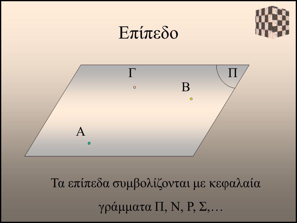 Επίπεδο Α Τα επίπεδα συμβολίζονται με κεφαλαία γράμματα Π, Ν, Ρ, Σ,… Β ΓΠ