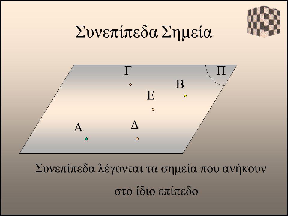 Συνεπίπεδα Σημεία Α Συνεπίπεδα λέγονται τα σημεία που ανήκουν στο ίδιο επίπεδο Β Γ Δ Ε Π