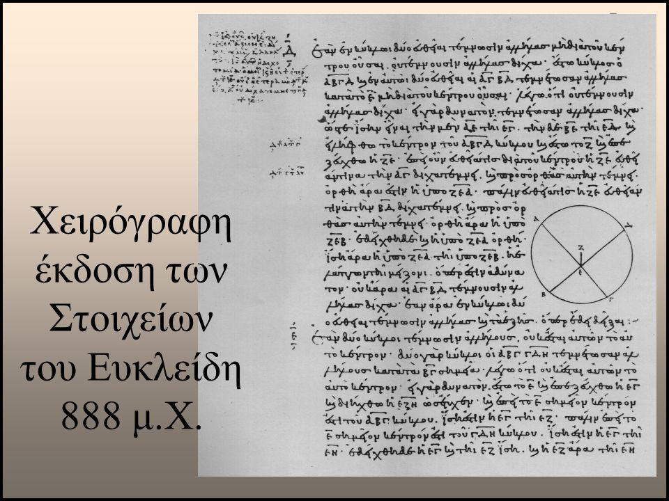 Λατινική έκδοση με τα Στοιχεία του Ευκλείδη που ξεκινάει με τα αξιώματα (αιτήματα) της Ευκλείδειας γεωμετρίας
