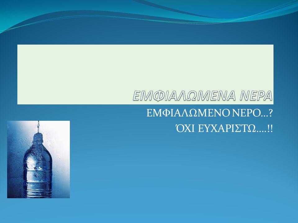 •Απαγορευτικές ενδείξεις:  - Ενδείξεις που αποδίδουν στο νερό θεραπευτικές ιδιότητες.