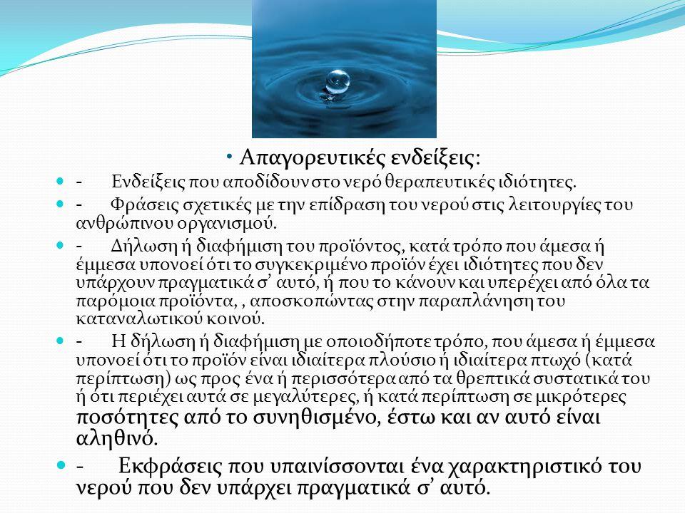 •Απαγορευτικές ενδείξεις:  - Ενδείξεις που αποδίδουν στο νερό θεραπευτικές ιδιότητες.  - Φράσεις σχετικές με την επίδραση του νερού στις λειτουργίες