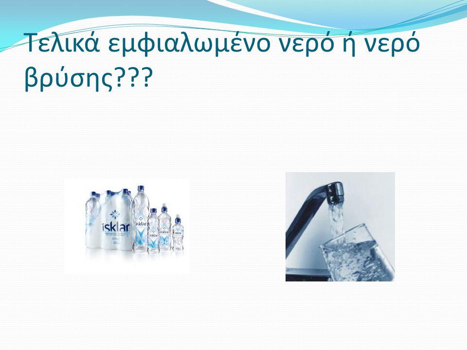 Τελικά εμφιαλωμένο νερό ή νερό βρύσης???