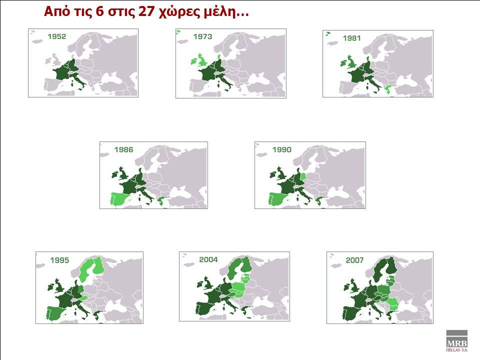 Από τις 6 στις 27 χώρες μέλη…