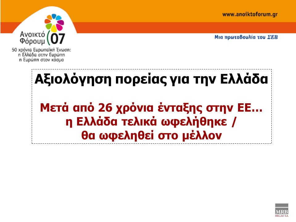 Αξιολόγηση πορείας για την Ελλάδα Mετά από 26 χρόνια ένταξης στην ΕΕ… η Ελλάδα τελικά ωφελήθηκε / θα ωφεληθεί στο μέλλον