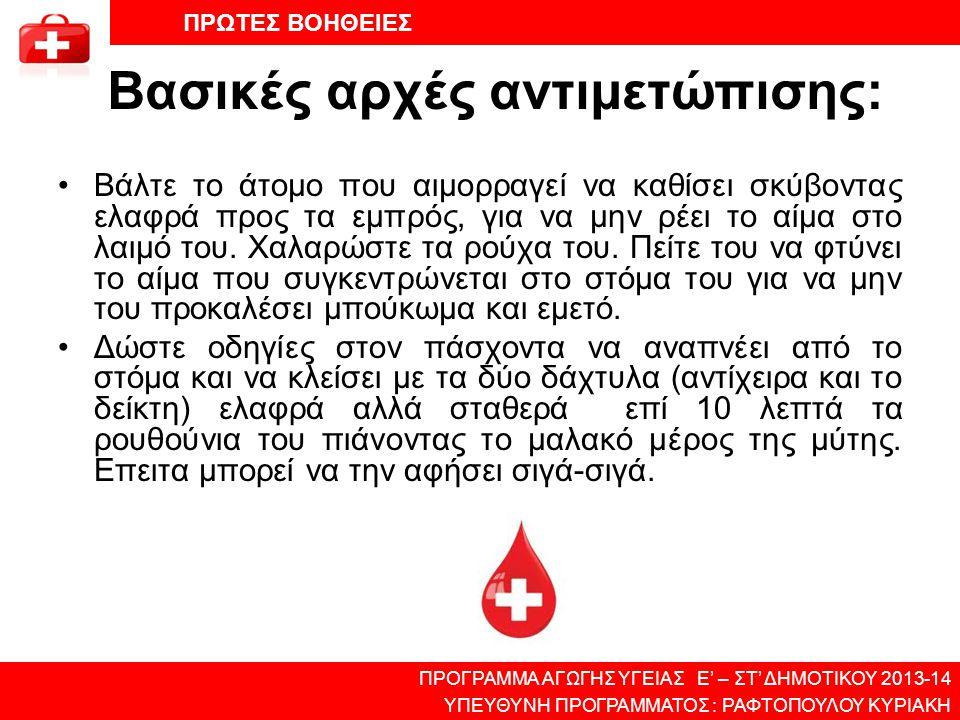 Βασικές αρχές αντιμετώπισης: •Βάλτε το άτομο που αιμορραγεί να καθίσει σκύβοντας ελαφρά προς τα εμπρός, για να μην ρέει το αίμα στο λαιμό του. Χαλαρώσ