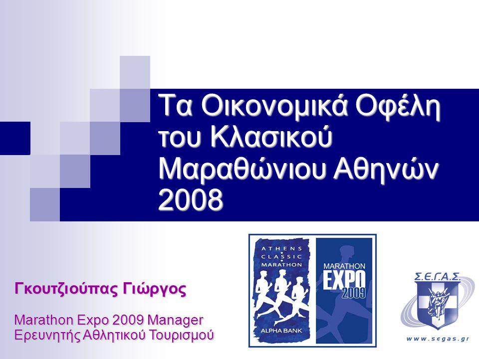 Τα Οικονομικά Οφέλη του Κλασικού Μαραθώνιου Αθηνών 2008 Γκουτζιούπας Γιώργος Marathon Expo 2009 Manager Ερευνητής Αθλητικού Τουρισμού