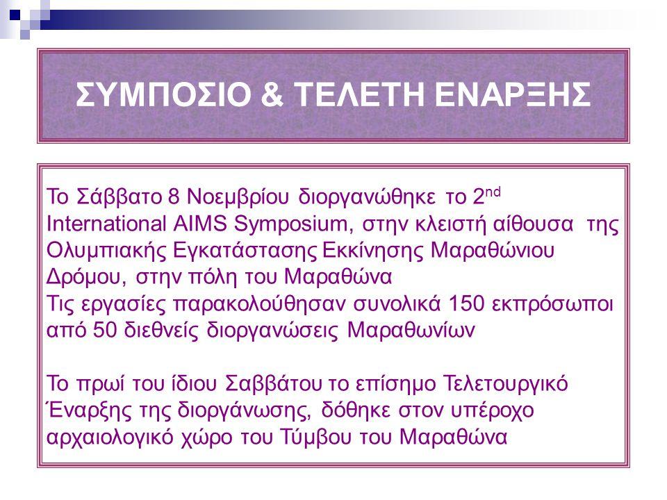 ΟΦΕΛΗ - Αύξηση του κύρους του Ελληνικού κλασικού αθλητισμού στο εξωτερικό - Αύξηση της διεθνής προβολής των πόλεων της Αθήνας και του Μαραθώνα - Αύξηση των διανυκτερεύσεων στην Αθήνα και το Μαραθώνα.