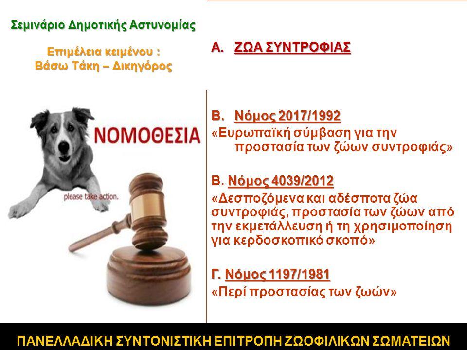 A.ΖΩΑ ΣΥΝΤΡΟΦΙΑΣ B.Νόμος 2017/1992 «Ευρωπαϊκή σύμβαση για την προστασία των ζώων συντροφιάς» Νόμος 4039/2012 B. Νόμος 4039/2012 «Δεσποζόμενα και αδέσπ