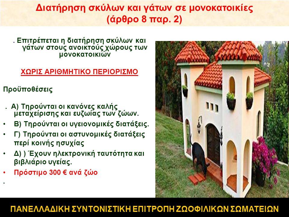 . Επιτρέπεται η διατήρηση σκύλων και γάτων στους ανοικτούς χώρους των μονοκατοικιών ΧΩΡΙΣ ΑΡΙΘΜΗΤΙΚΟ ΠΕΡΙΟΡΙΣΜΟ Προϋποθέσεις. Α) Τηρούνται οι κανόνες