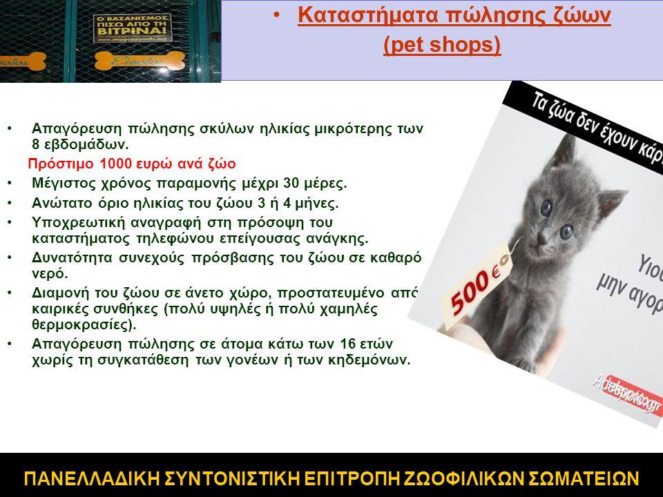 •Απαγόρευση πώλησης σκύλων ηλικίας μικρότερης των 8 εβδομάδων. Πρόστιμο 1000 ευρώ ανά ζώο •Μέγιστος χρόνος παραμονής μέχρι 30 μέρες. •Ανώτατο όριο ηλι