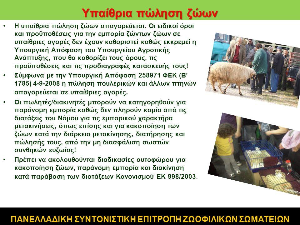 Υπαίθρια πώληση ζώων •Η υπαίθρια πώληση ζώων απαγορεύεται. Οι ειδικοί όροι και προϋποθέσεις για την εμπορία ζώντων ζώων σε υπαίθριες αγορές δεν έχουν