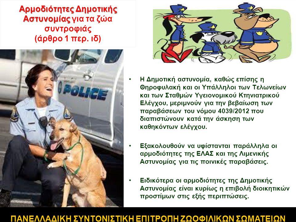 Αρμοδιότητες Δημοτικής Αστυνομίας Αρμοδιότητες Δημοτικής Αστυνομίας για τα ζώα συντροφιάς (άρθρο 1 περ. ιδ) •Η Δημοτική αστυνομία, καθώς επίσης η Θηρο