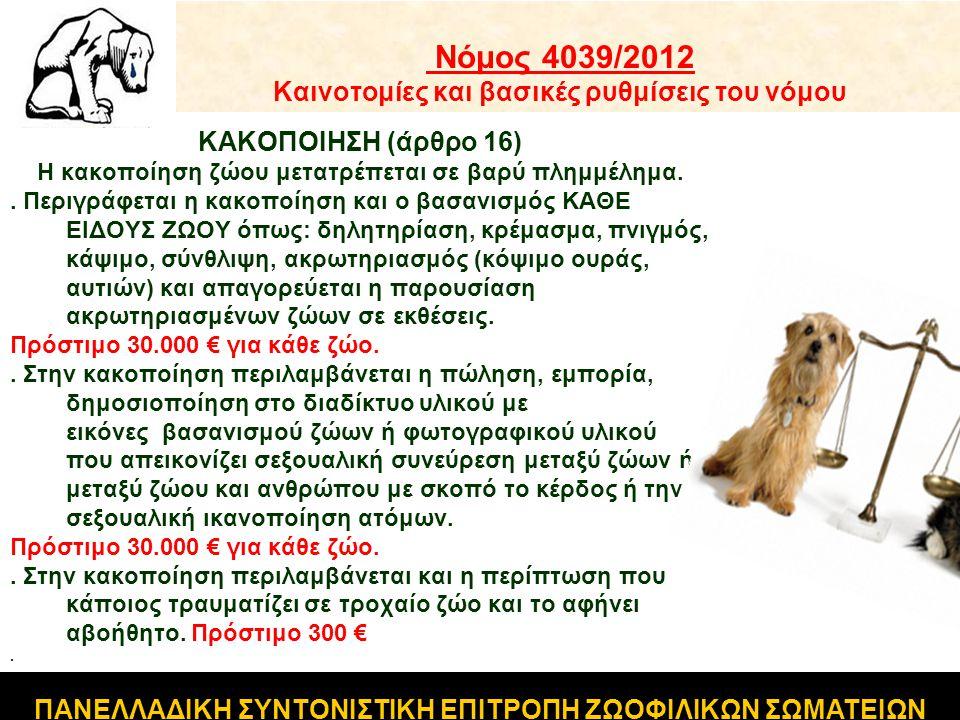 Νόμος 4039/2012 Καινοτομίες και βασικές ρυθμίσεις του νόμου ΚΑΚΟΠΟΙΗΣΗ (άρθρο 16) Η κακοποίηση ζώου μετατρέπεται σε βαρύ πλημμέλημα.. Περιγράφεται η κ