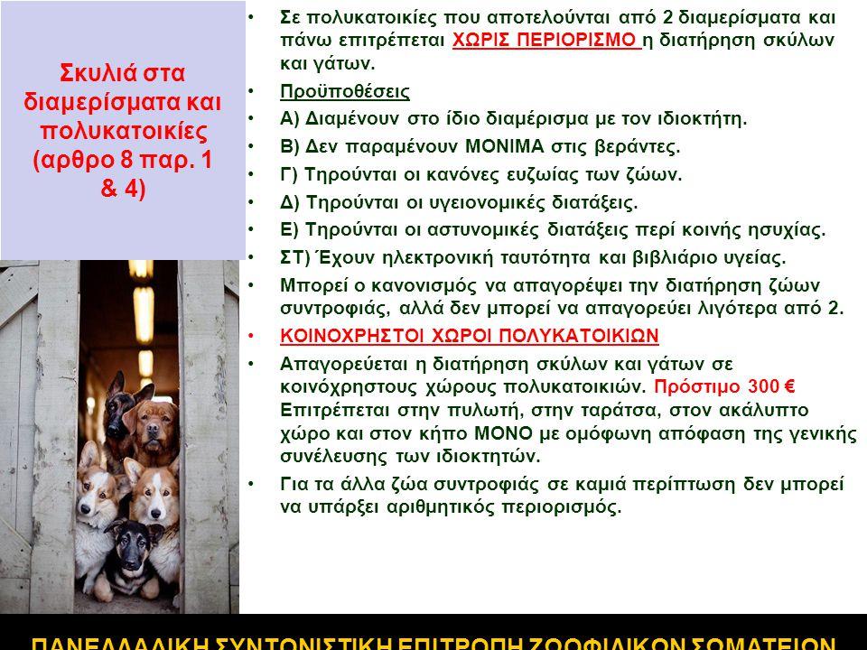 Σκυλιά στα διαμερίσματα και πολυκατοικίες (αρθρο 8 παρ. 1 & 4) •Σε πολυκατοικίες που αποτελούνται από 2 διαμερίσματα και πάνω επιτρέπεται ΧΩΡΙΣ ΠΕΡΙΟΡ
