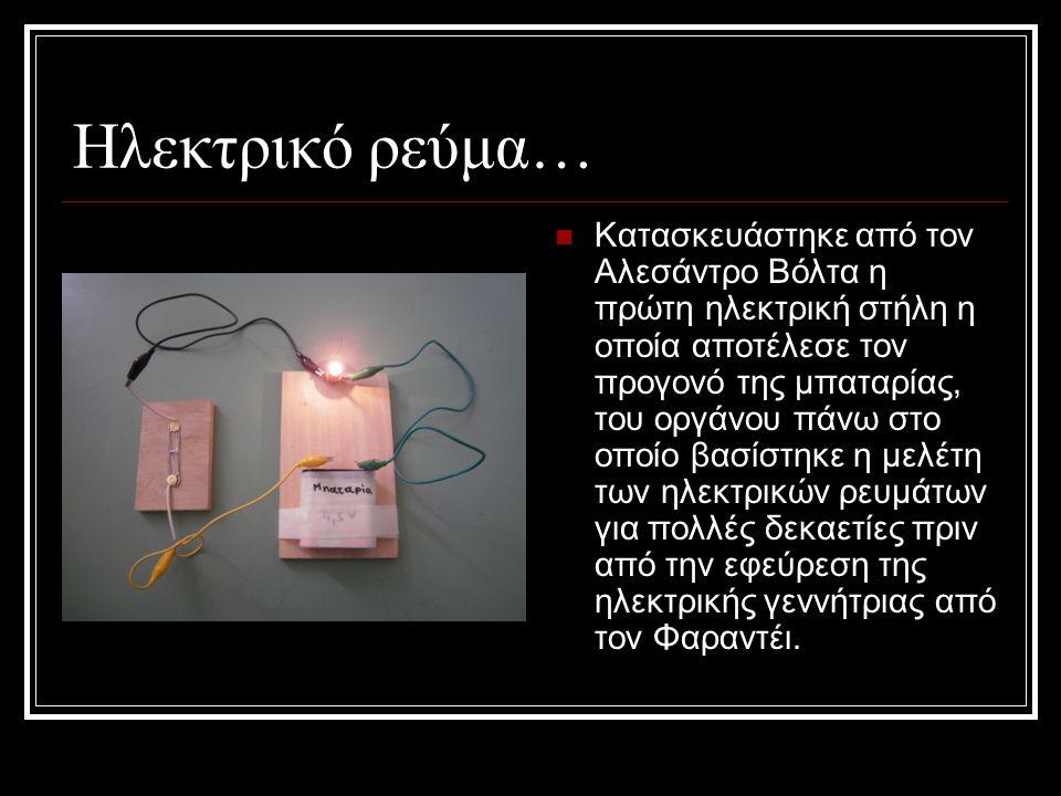 Ηλεκτρικό ρεύμα…  Κατασκευάστηκε από τον Αλεσάντρο Βόλτα η πρώτη ηλεκτρική στήλη η οποία αποτέλεσε τον προγονό της μπαταρίας, του οργάνου πάνω στο οπ
